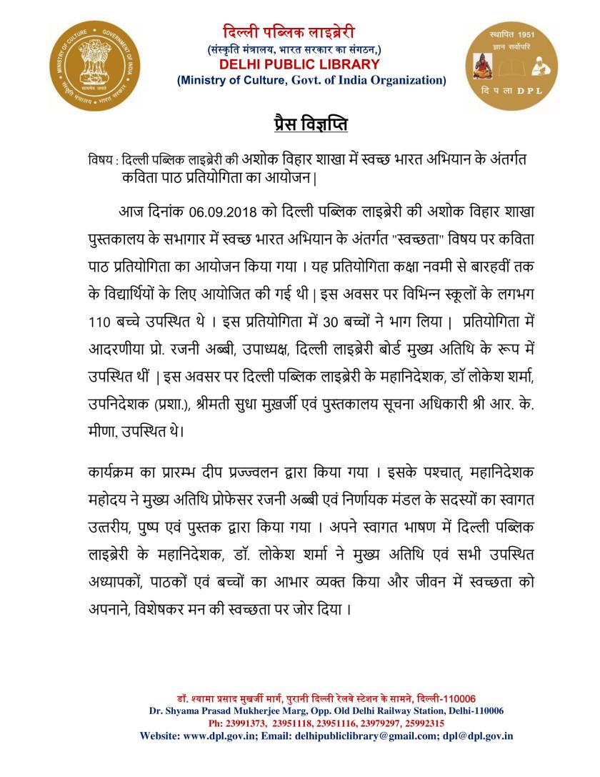 Ashok Vihar Kavita Path 06.09.2018-1