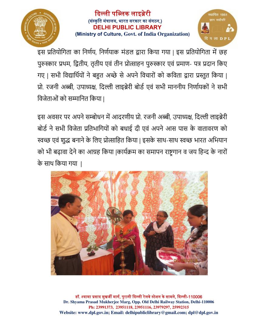 Ashok Vihar Kavita Path 06.09.2018-2