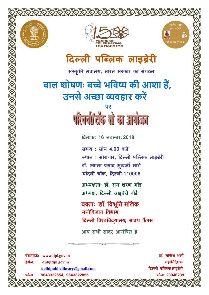 हिन्दी निमंत्रण पत्र 16112018-1