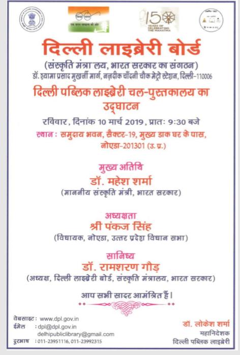 Invitation Noida