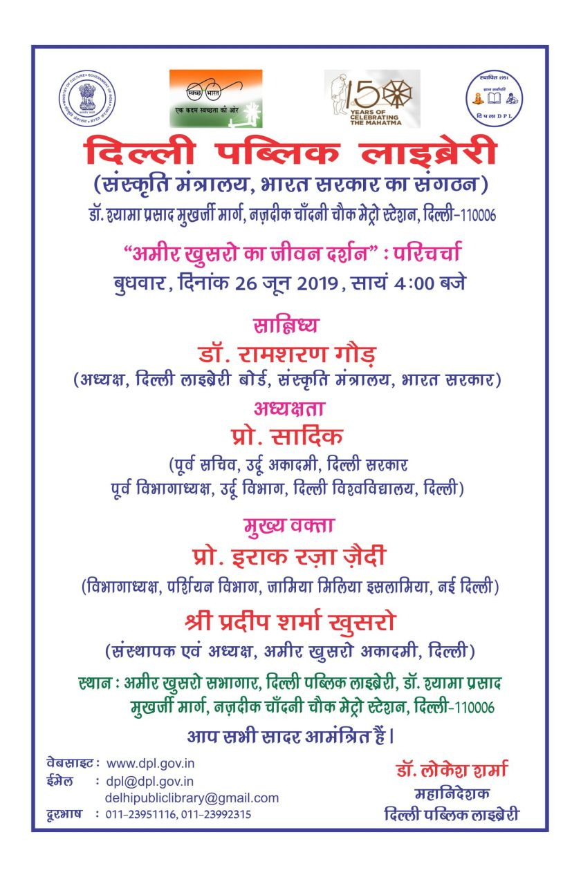 DPL Invitation 26.06.19