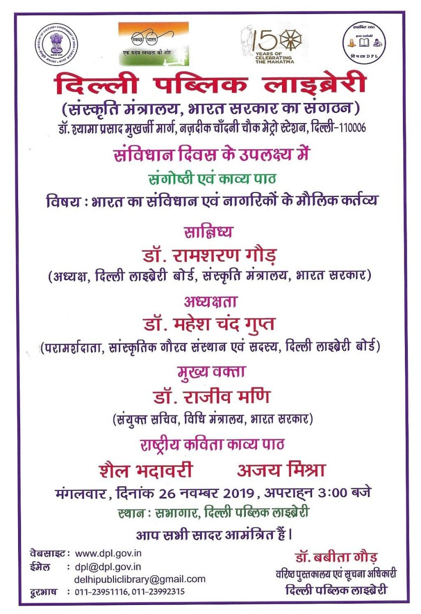 Invitation dated 26.11.2019 New